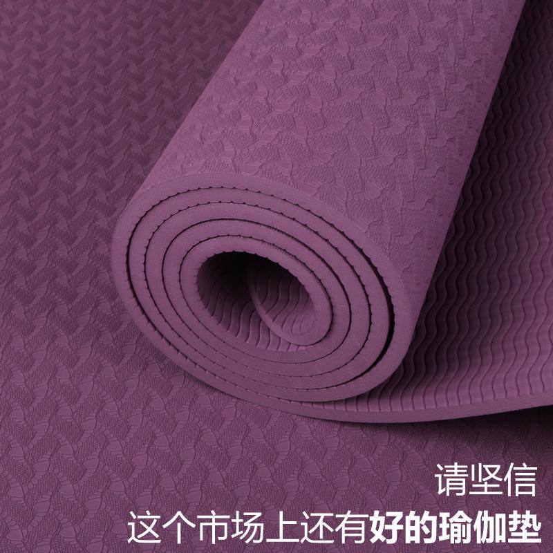 tpe瑜伽垫子地垫家用 双面防滑初学者加厚8mm瑜珈垫健身垫无异味图片