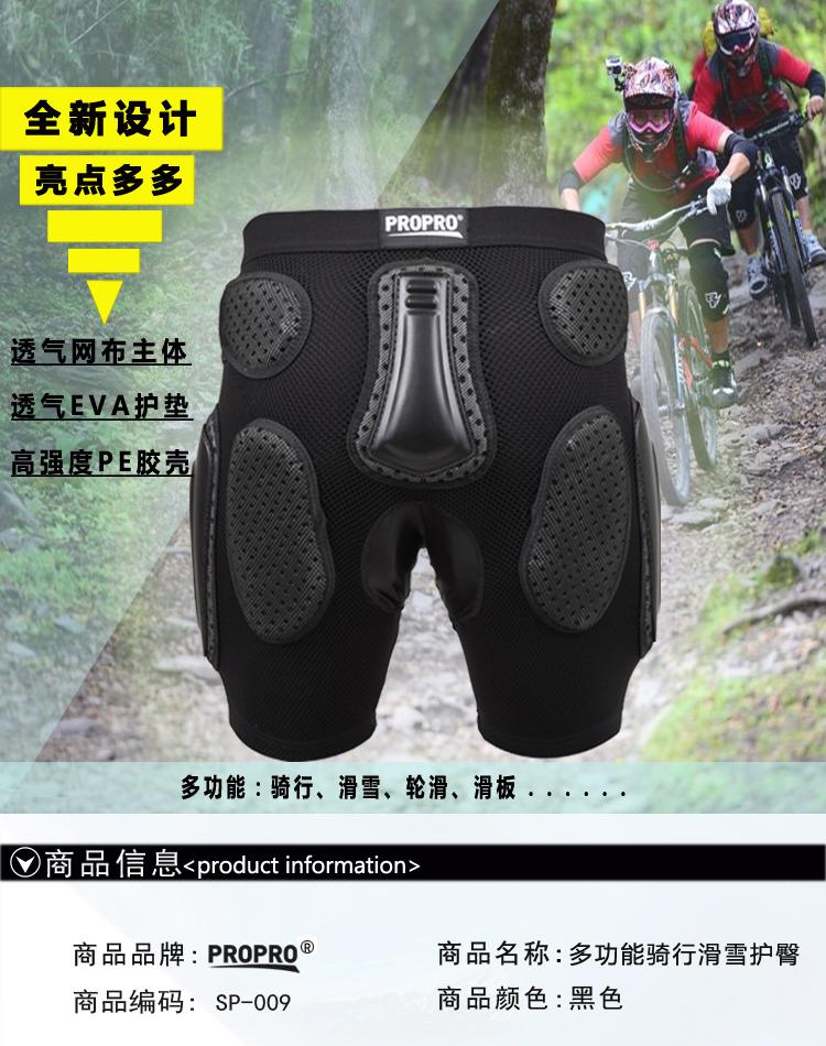 PROPRO越野摩托山地赛车骑行装备单板防摔裤机车轮滑护臀滑雪护具