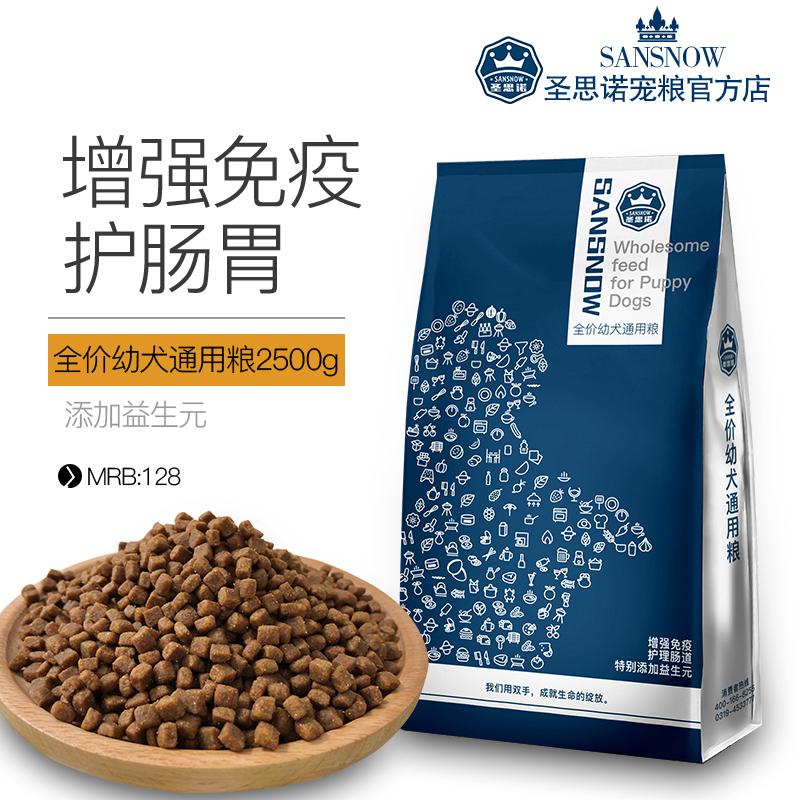San Siro dog food Teddy poodle 5 jin 2.5kg small dog food Meimao special pet food