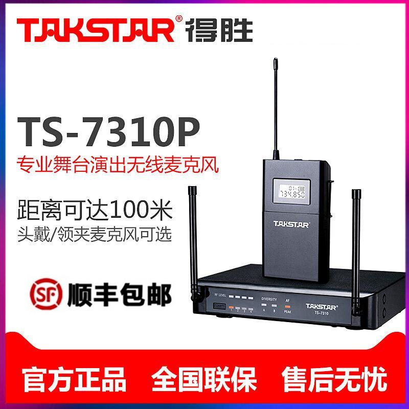 Takstar/得胜 TS-7310P专业分集无线麦克风领夹耳麦头戴无线话筒