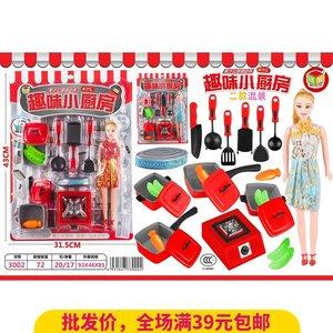 儿童挂板吊板趣味小厨房女孩过家家煤气灶10元内玩具混批货源散批