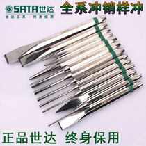 Shida SATA Reverse Punching center punch flat chisel tapered brazing head flat chisel tip chisel Cement chisel 90751