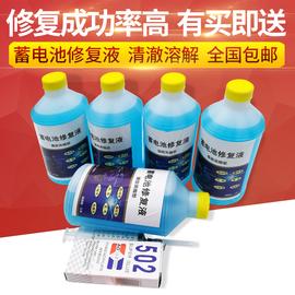 电动车60V12V电池修复液电瓶补充液铅酸电池维护修复液通用包邮图片