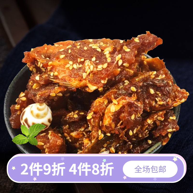 Dongshan Island spicy red brown dried fish seafood snack specialty dried fish meat seafood instant snack 250G / bag