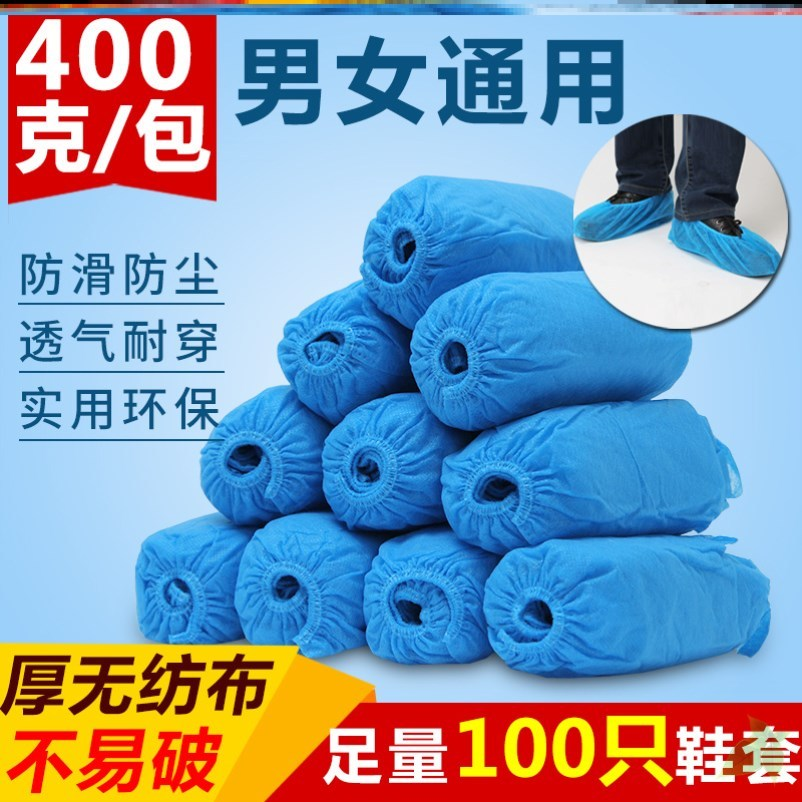 The non-woven shoe cover is one-time thickened and wear-resistant, and it is convenient for students and children in the living room to entertain the bus room