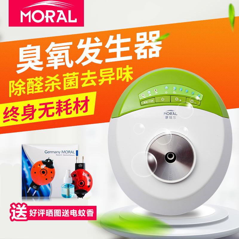 ?摩瑞尔空气净化器家用去甲醛卫生间除味小型臭氧消毒机空气清新