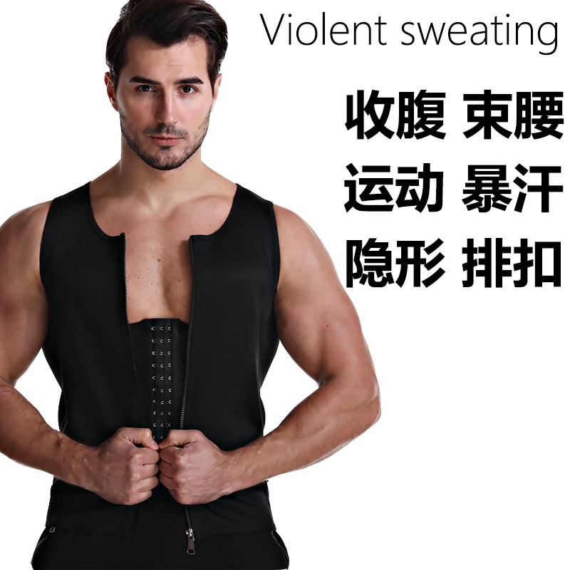 Mens European and American body shaping vest corset waist and waist closing clothes pop up sweatsuit sportswear with three row zipper inside, invisible black