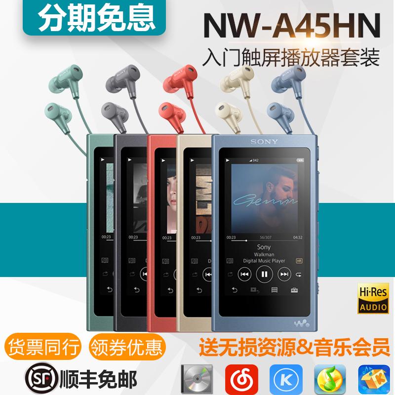 分期免息加满减 Sony/索尼 NW-A45HN 无损播放器MP3蓝牙LDAC触屏收音机 mini迷你便携长续航40h 随身听看歌词
