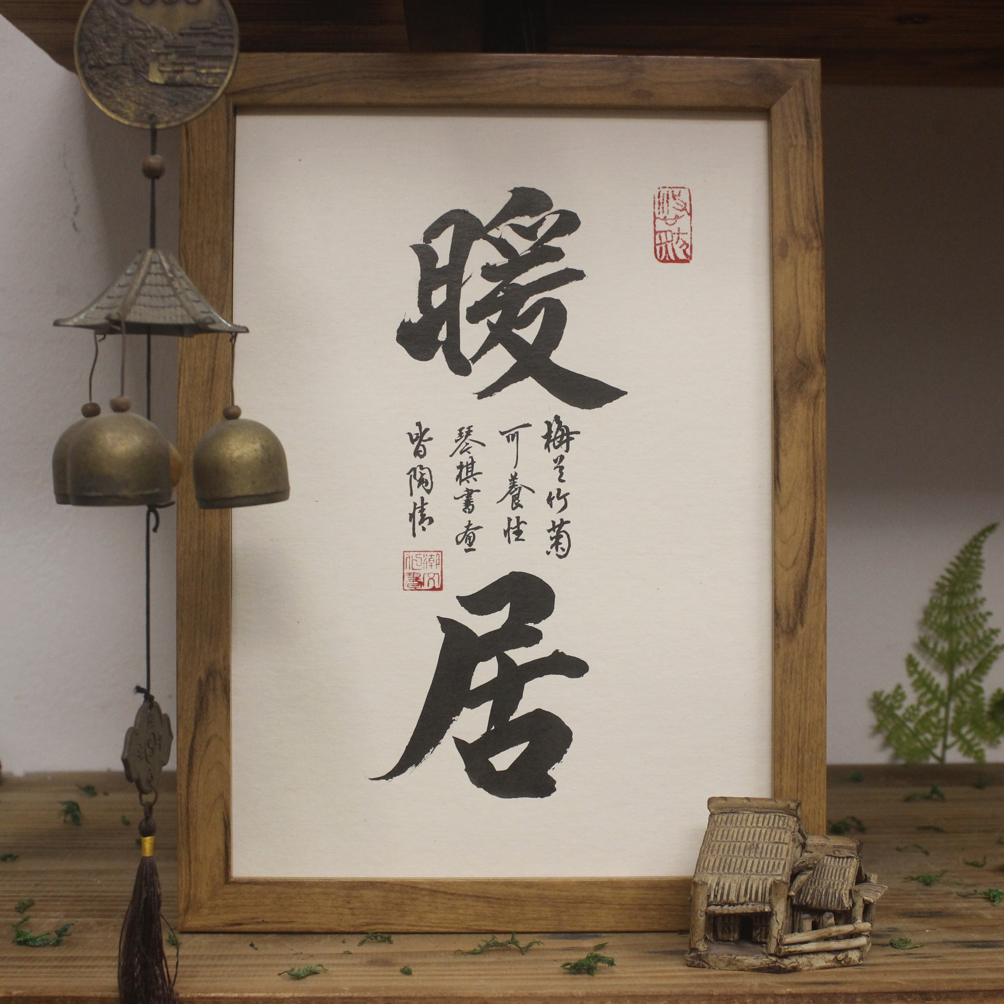 書法手寫真跡勵志座銘擺臺個姓禮物辦公桌面實木裝暖居框字畫掛畫