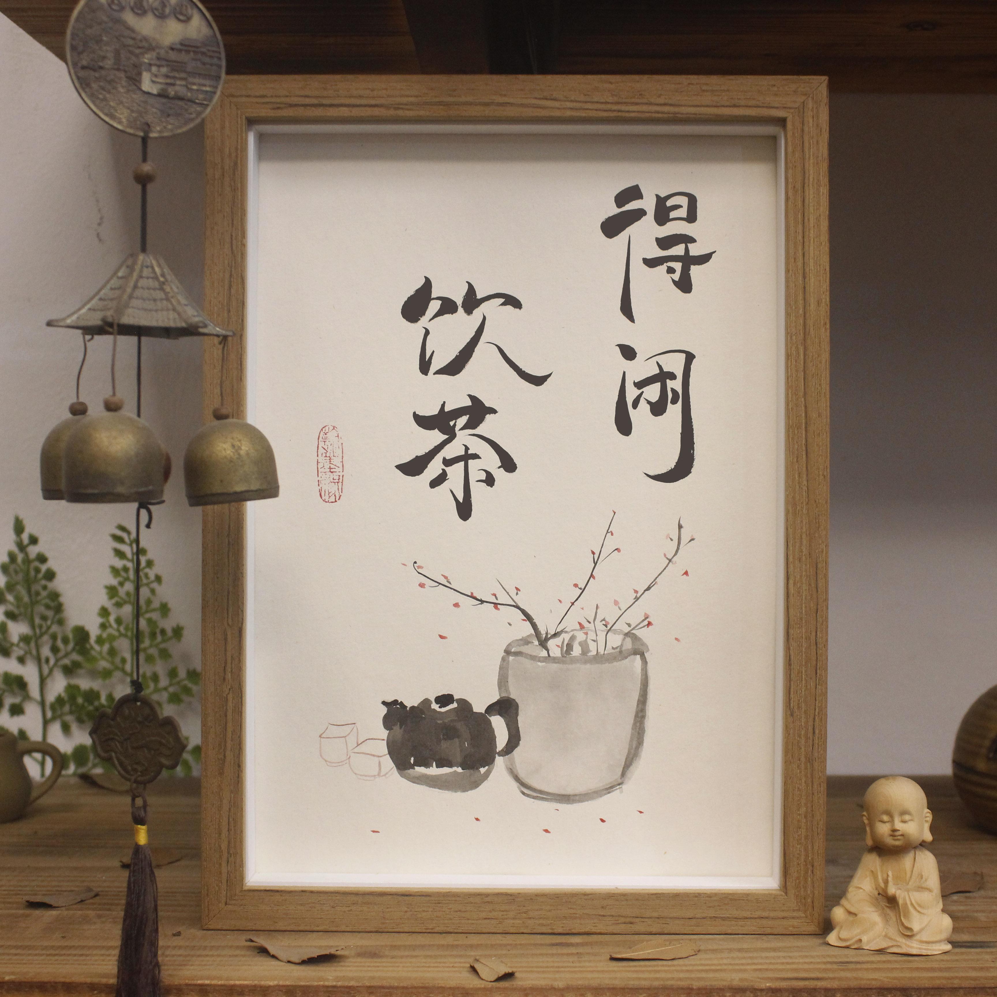 書法手寫真跡勵志座右銘擺臺個姓禮物得閑飲茶桌上電箱字掛畫