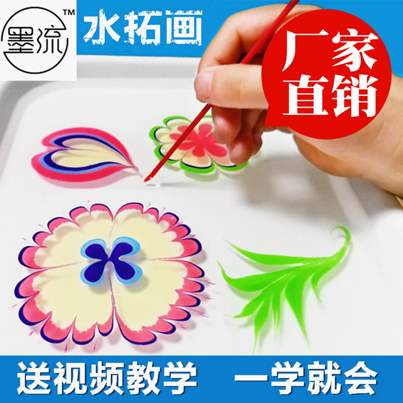 Wet extension painting water painting pigment set floating water painting water shadow painting tool material childrens paint painting graffiti gift
