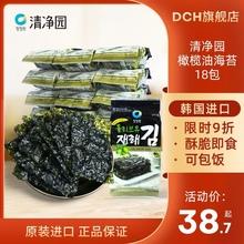 韩国进口清净园橄榄油传统海苔烤海苔碎儿童寿司包饭拌饭即食18包