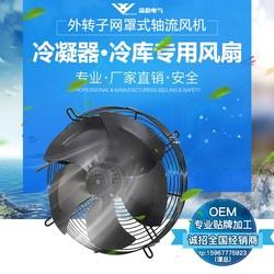 外转子轴流风机YWF4E/4D/2E/2D-300/350/S/B冷库冷凝器风扇