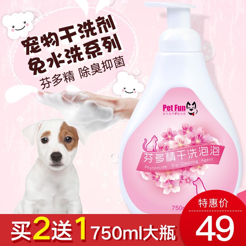 狗狗干洗粉
