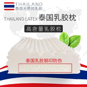 LANTINCE泰国乳胶枕头成人颈椎天然枕芯钢印防伪儿童学生碎乳胶枕