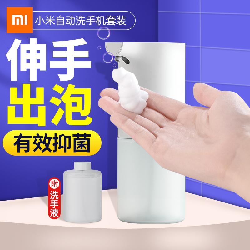 小米洗手机神器全自动感应泡沫皂液器抑菌小卫免洗洗手液洁面机
