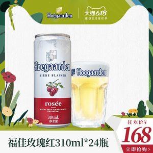Rosée福佳玫瑰红啤酒精酿风味果啤310ml*24听罐装整箱装.