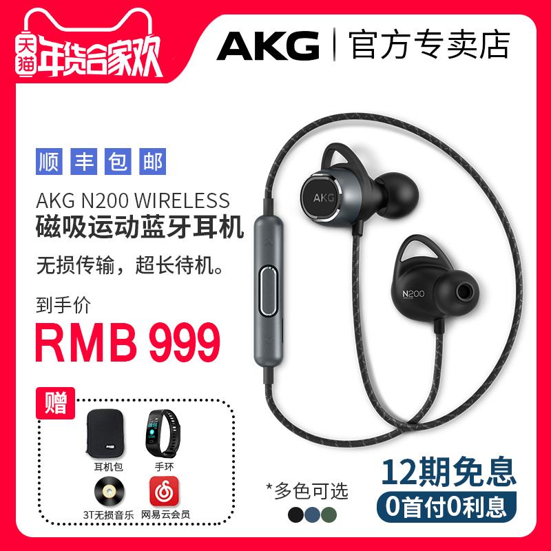 AKG/爱科技 N200 WIRELESS 入耳式魔音hifi无线蓝牙耳机 磁吸运动