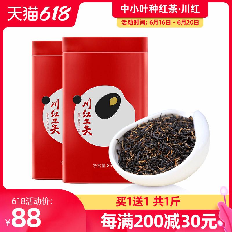 买1发2盒 川红工夫红茶浓香型非金骏眉正山小种散装茶叶共500g