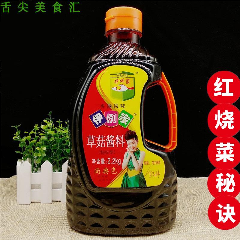 包邮 伊例家草菇酱料老抽酱油2.2kg伊利家尚典色红烧酱汁香港风味