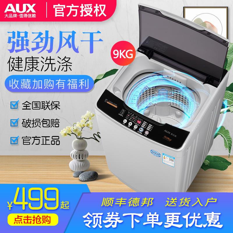家用大容量波轮热烘干9KG8洗衣机全自动小型迷你宿舍7.5KG奥克斯
