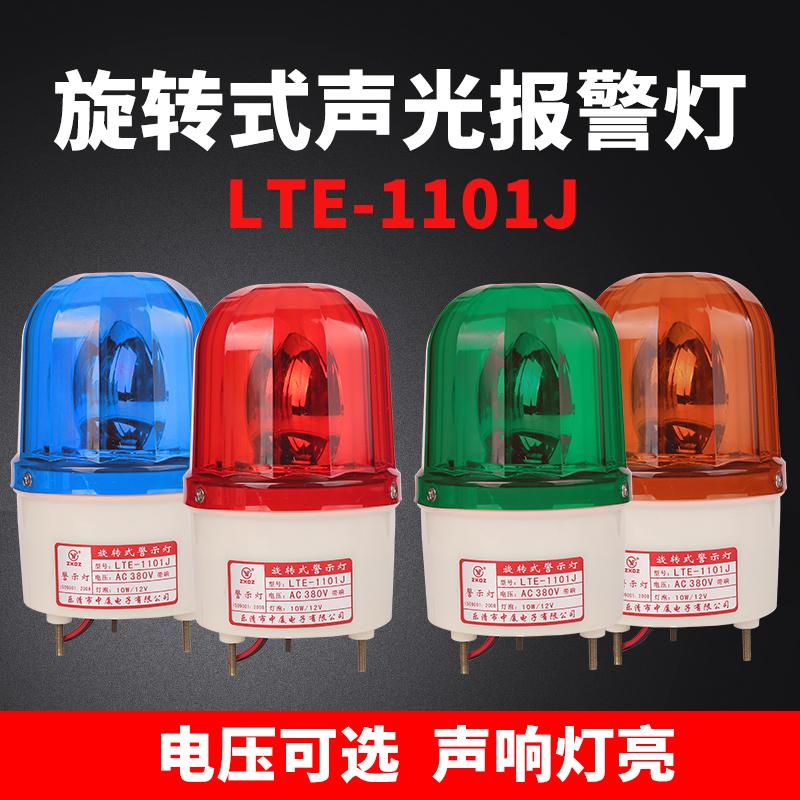 lte-1101j声光报警器警示灯闪烁爆闪指示旋转式380v220v24v12v 36