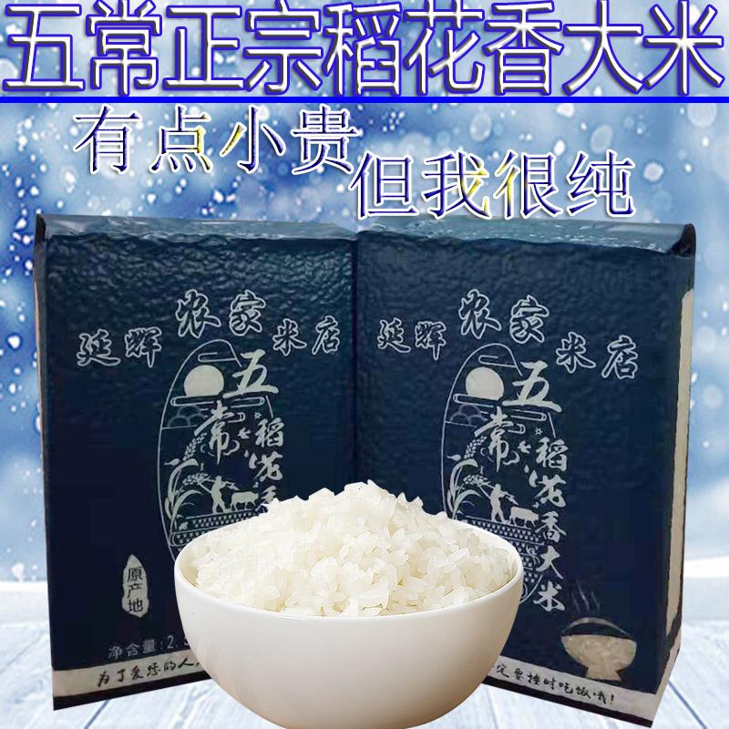 Heilongjiang Xinmi Wuchang rice authentic Daohuaxiang No.2 unpolished japonica rice northeast super grade tribute rice 5kg package