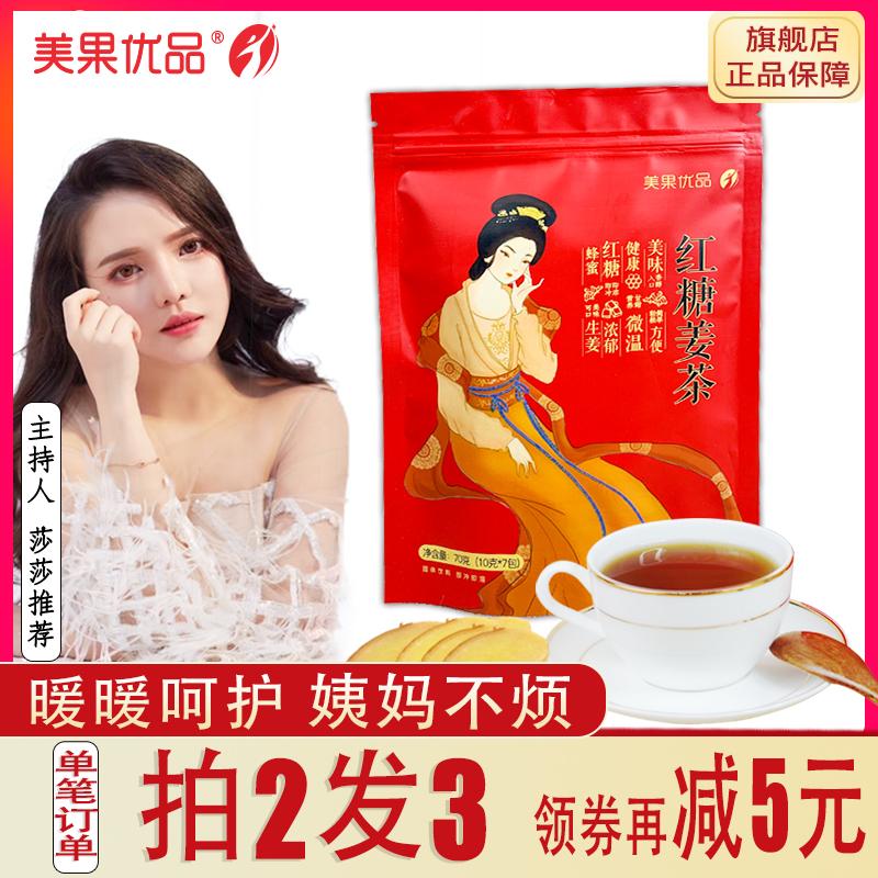 红糖姜茶小袋装大姨妈濕气老姜汤冲饮调理体送女朋友冬季女士去寒