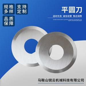 分切圆刀片切纸圆形刀高速钢白钢skd-11切管双刃薄膜橡胶非标定做