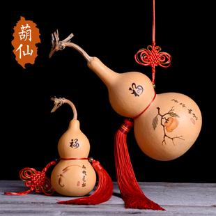 天然大小葫芦挂件非遗工艺品摆件中国结手工烙画雕刻乔迁节日礼品