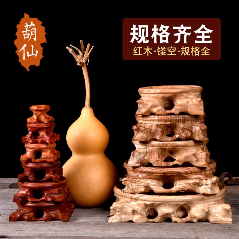 天然葫芦底座红木镂空根雕托架水晶球奇石蛋雕底托实木座圆形摆件