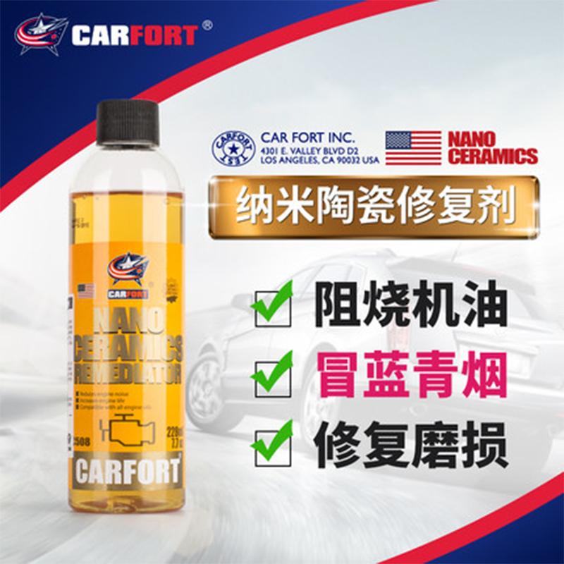 Carfort强力修复冒蓝烟发动机抗磨保护剂 C508