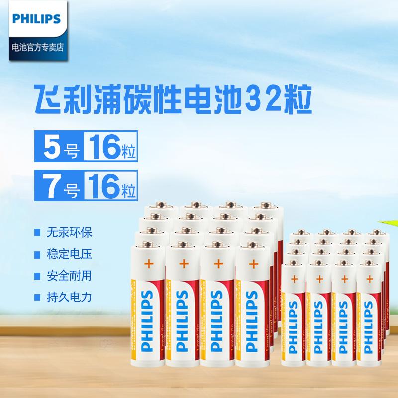 【philips飞利浦金雄专卖店】philips飞利浦5号16粒 7电池16粒【原价24.9元】券后19.9元包邮