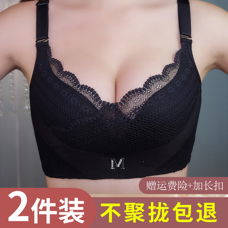 No steel ring underwear womens traceless collection breast adjustment Large Size Sexy Lace Bra suit gathered small bra