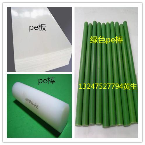 黄绿红黑蓝色尼龙板食品级PE 肉菜板ABS PVC POM板棒直径零切雕刻