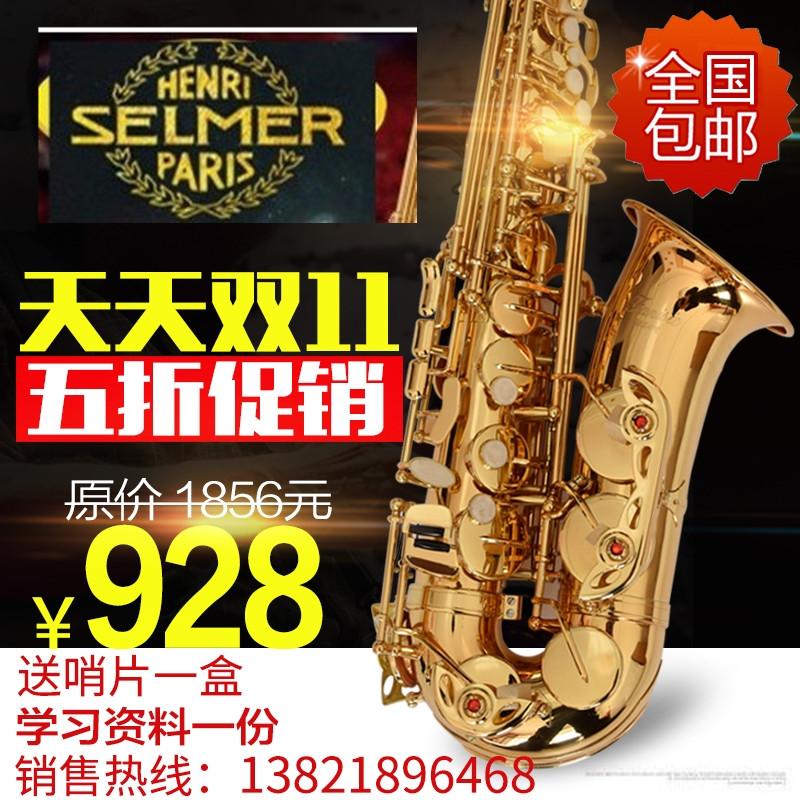热卖萨克斯乐器Selmer萨尔玛802降E调中音萨克斯乐器 包邮