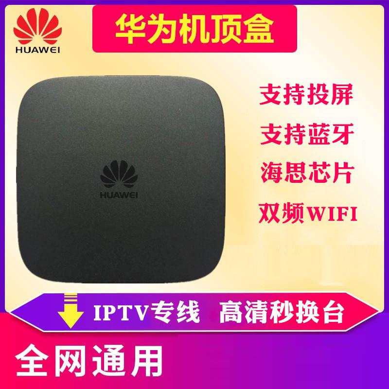 华为网络机顶盒新款5gwifi高清投屏热销0件限时秒杀
