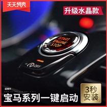 适用宝马一键启动水晶按键新12345系X1X2X3X5改装按钮装饰贴