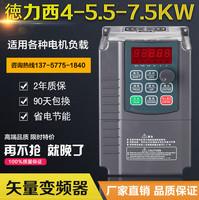 Мораль сила западный преобразование частот устройство 4KW5.5KW7.5KW трехфазный 380V преобразование частот электро машинально насос вентилятор универсальный