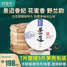 2021新茶新益号景迈山兰韵云南七子饼普洱茶生茶饼茶叶整提收藏