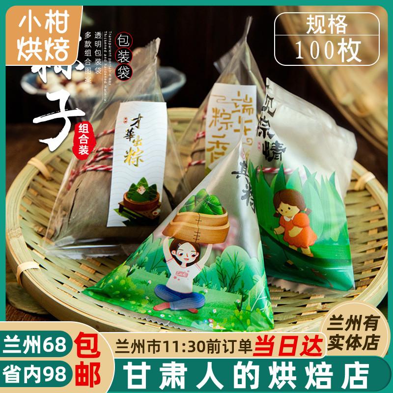 端午粽子包装袋 烘焙食品袋磨砂透明四合一传统粽子蛋黄肉粽凉粽