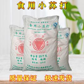 食用苏打粉 食品级小苏打原粉 清洁去污 除垢家用工业包邮