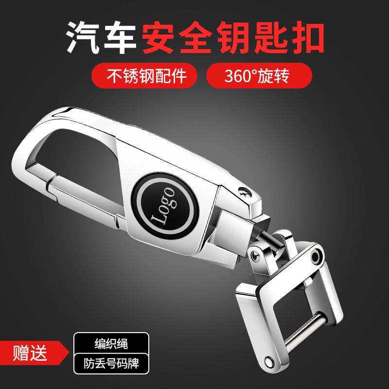 适用于奔驰宝马奥迪大众别克本田丰田吉利锁匙链腰挂件汽车钥匙扣(非品牌)
