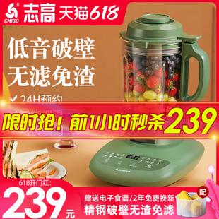 志高新款 破壁机家用非静音全自动加热多功能料理机小型豆浆榨汁机