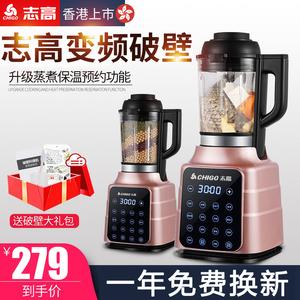 志高新款破壁机家用加热全自动料理机辅食豆浆机小型多功能榨汁机