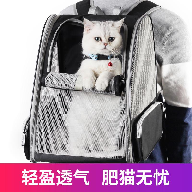双肩透气猫包外出便携宠物包猫书包猫笼子便携狗狗背包猫咪外带包满125.71元可用37.71元优惠券