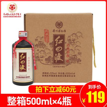 贵州红四渡1986酒厂纯粮食酿造酒白酒酱香型53度白酒整箱500mL4瓶