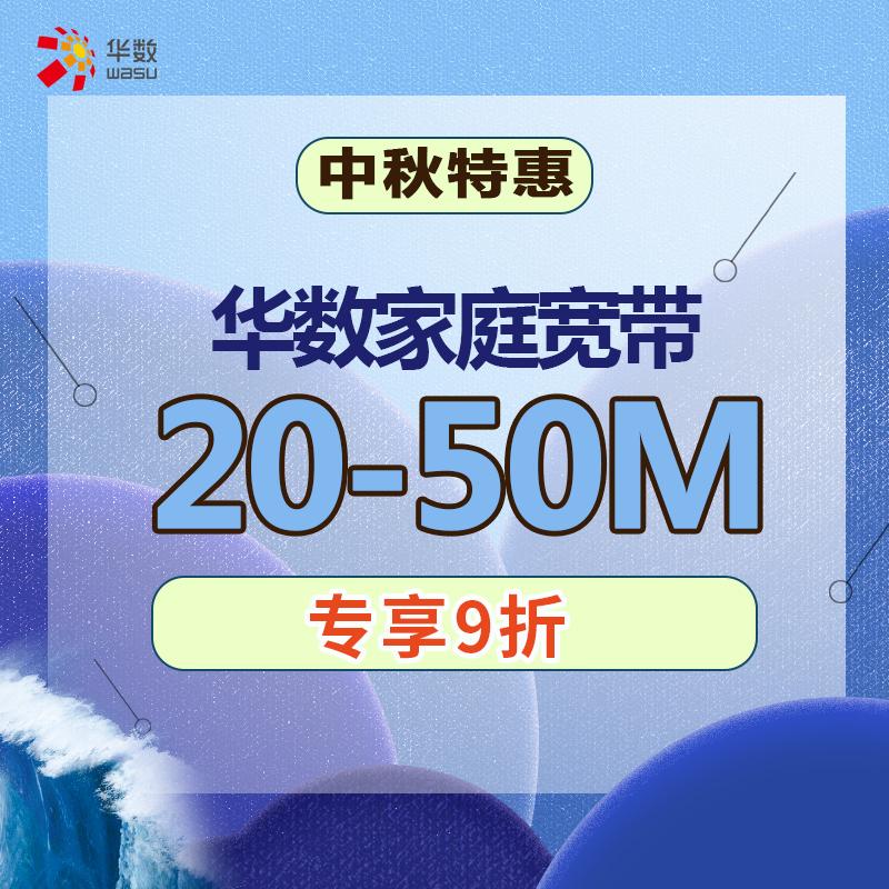 杭州华数网通家庭宽带新装/续费50M20M/12/24个月中秋狂欢九折