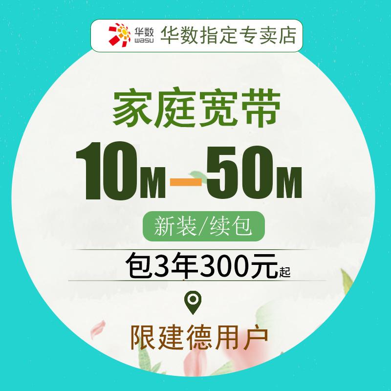 杭州建德华数宽带新装续费4/10/20/50M包1/2年套餐办理免开户费