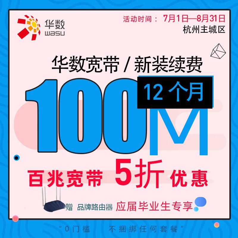 杭州华数网通无线宽带应届生专享100M012个月新装续费包年5折